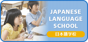 Vancouver Japanese Language School - バンクーバー日本語学校